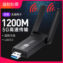 5G dual-frequency wi-Fi wireless network card 1200M gigabit USB desktop computer WiFi receiver notebook external network-free route unlimited network high-power host signal transmitter Internet access