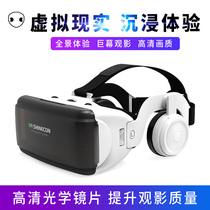 VR virtual reality 3D glasses phone dedicated ar with headset All headset wearing game hard hat stereoscopic movie