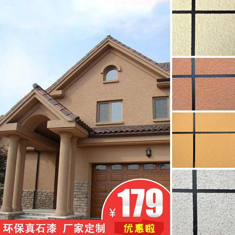 Natural true stone paint exterior paint waterproof environmental protection paint indoor paint water-spray paint anti-嗮 color stone paint