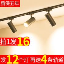 Прожектор светодиодная дорожка свет бытового освещения фоновая стена прожектор магазин одежды коммерческий рельс COB супер яркий потолок