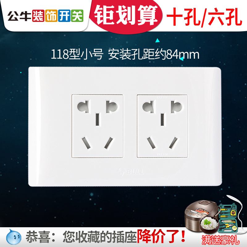 Bull 118 switching socket multifunctional wall socket household two-position five-hole power socket panel with ten holes