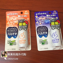 Japan original danping pharmaceutical infant children tooth decay cleaning teeth baby Oral Care Spray 25g