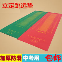 Nelli Standing long jump mat test Special pad exam standing long jump tester rubber pad test