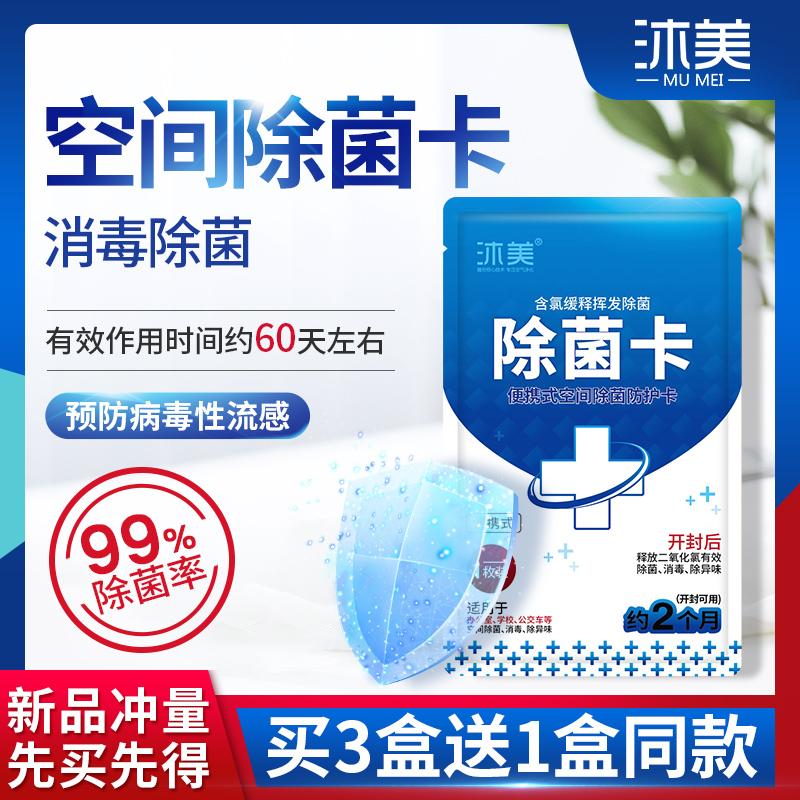 Mumei sterilization card children adult anti-flu protection card air card purification antibacterial card disinfection card anti-bacterial disinfection