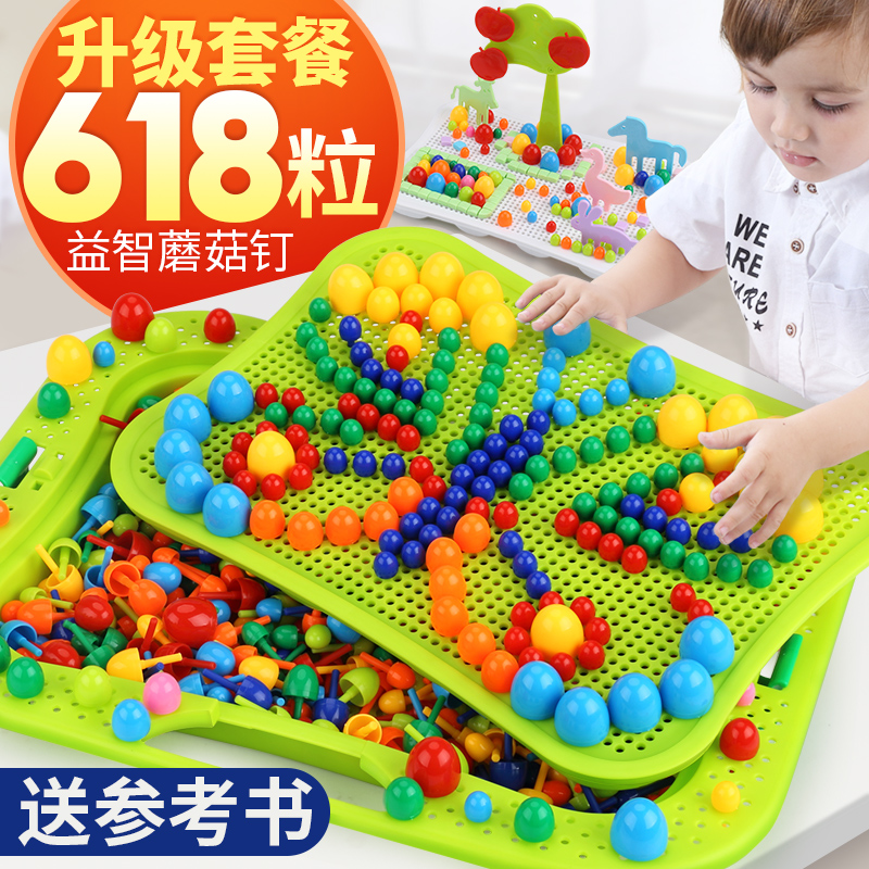 Intelligence Development of Early Education for Girls 3-6 Years Old and Four Babies in Children's Mushroom Nail Puzzle Toy Mosaic Big Granule Kindergarten