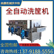Turn basket washing machine chicken and duck eggs 託 plate of seafood plastic baskets to oil-stained canteen fully automatic sterilization equipment