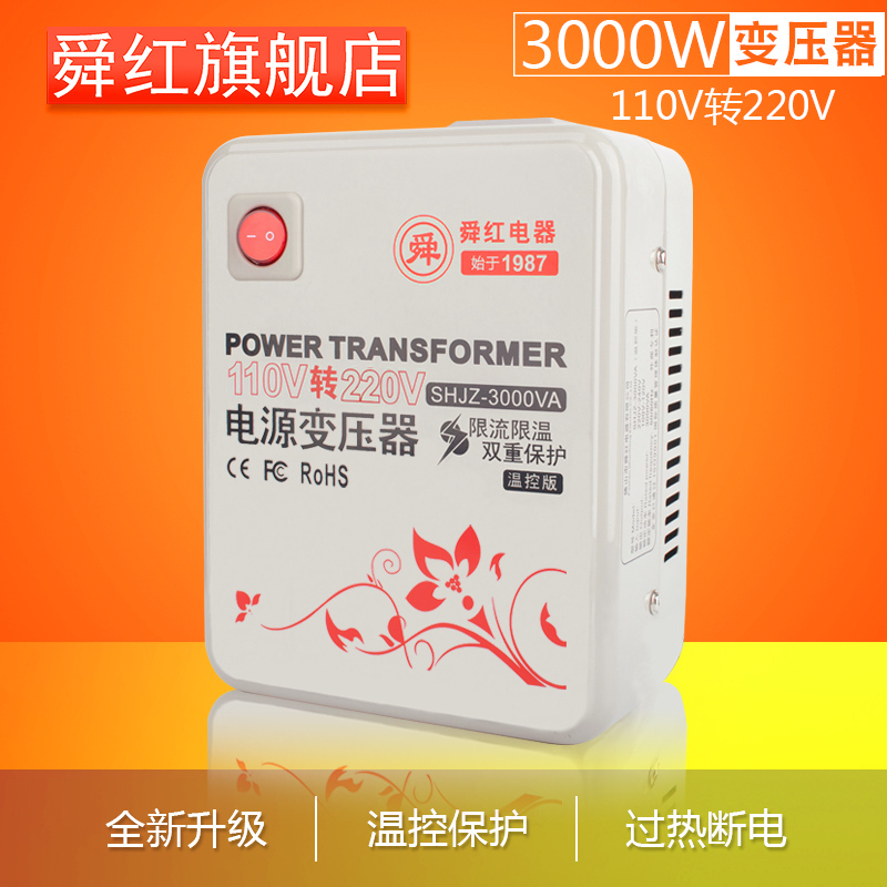 Shunhong 3000W Transformer 110V to 220V Power Supply Voltage Converter Converter Used in Taiwan, USA