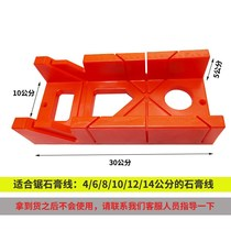 Clip back saw carpentry multi-functional oblique saw cabinet 45 degree oblique saw box gypsum line kick line photo frame cutting angle artifact.