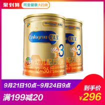 Mei-An-er bao a+900g*2 cans infant 3 formula milk Powder Classic Version 3 section add DHA
