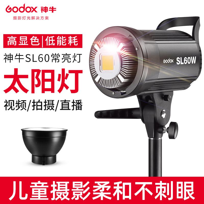 Shen Niu SL60W photography light sun light LED Taobao live video fill light food studio always on camera light
