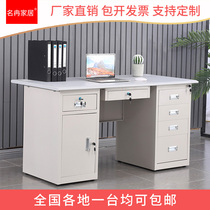 Steel desk Home computer desk Desk workbench with drawers Staff single table Office table combination