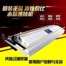 New cross-stitch paper-cut calligraphy and painting painting and calligraphy laminating machine Laminating machine Unlimited length and width Voice intelligent installation bearing