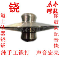 Qingfeng cymbals Small cymbals bright rao small large copper cymbals large cymbals bronze cymbals religious weapon national musical instruments