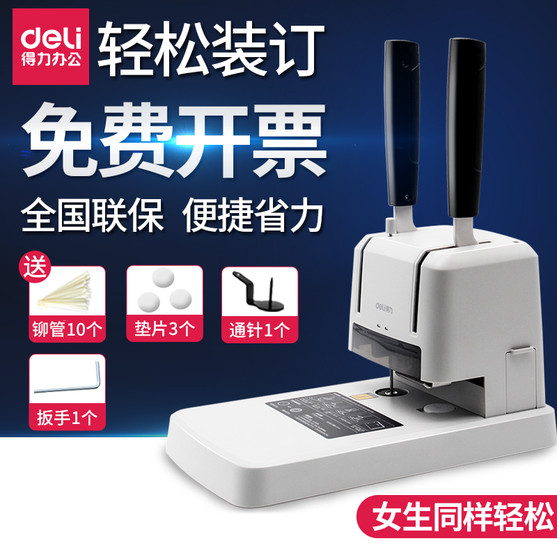 Effective certificate binding machine 33669S financial accounting certificate special file file melt adhesive line riveting pipe drilling machine Document ledger hole machine financial manual glue machine