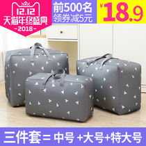 Storage bag with quilts Oxford cloth dormitory finishing bag oversized clothes moving Oracle luggage packing BAG