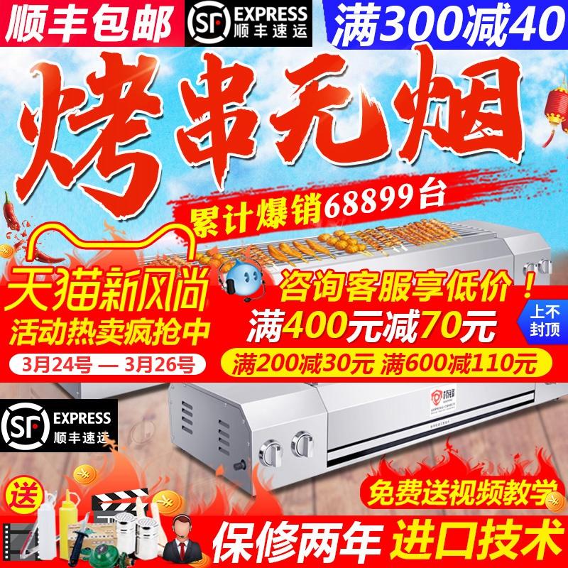 Qiaofeng Бездымный газ Грили для барбекю на природном газе Коммерческие киоски для сжиженного газа Печи Запеченная клейковина гриль рыба Гриль