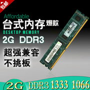 Fully compatible with DDR3 1333 2G desktop computer memory three generation dual pass 4G compatible 1600 pick plate