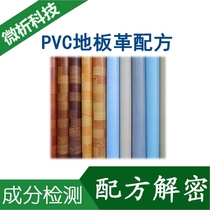 PVC Floor Leather Analysis PVC Floor leather formula PVC floor Leather Component Detection auxiliary R &  d