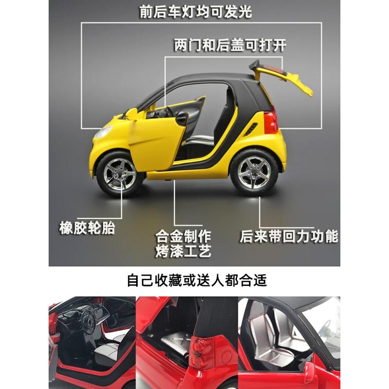 Children and boys cute toy car model Mercedes SMART alloy model fun simulation echo light