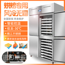 Air-cooled cake plate freezer commercial four-door baking dough plug-in refrigerator freezer kitchen frost-free baking cabinet