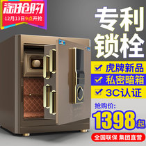Tiger Safe Household Small fingerprint password 3C certification 45cm 60cm 70cm Stealth Safe Home Office bedside all steel into the wall anti-theft new