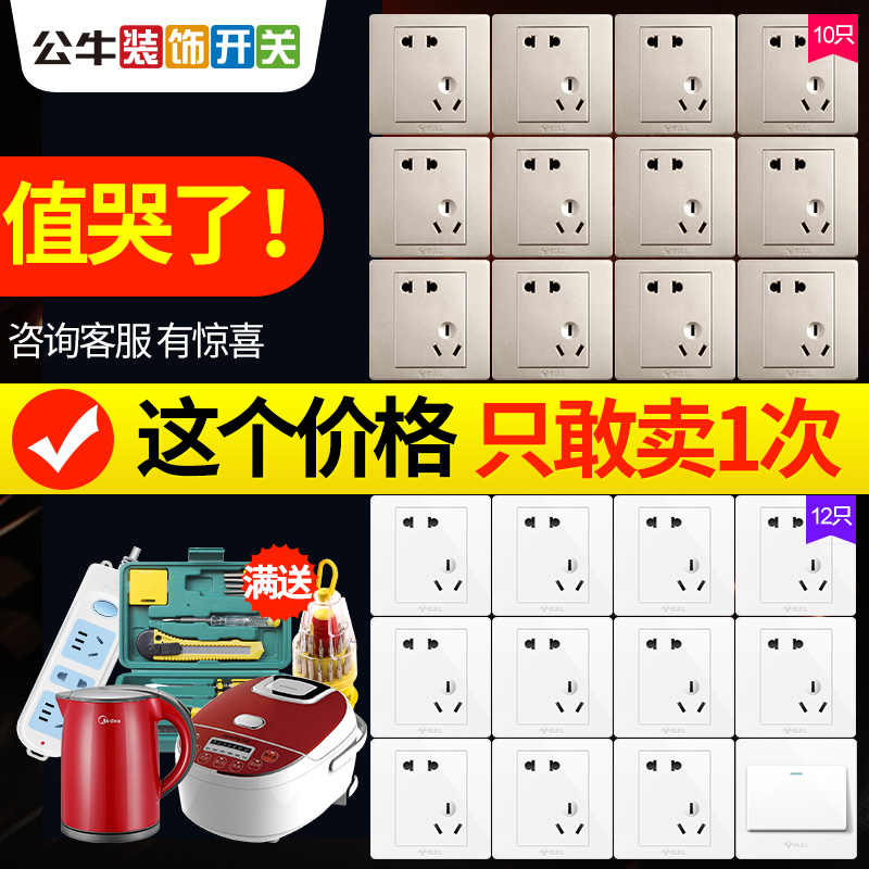 Bull switch panel socket household 86 wall concealed five-hole socket with switch socket panel porous switch