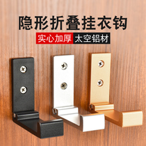 Simple creative wall door rear hook space aluminum hanger wall coat rack bedroom bathroom folding hook
