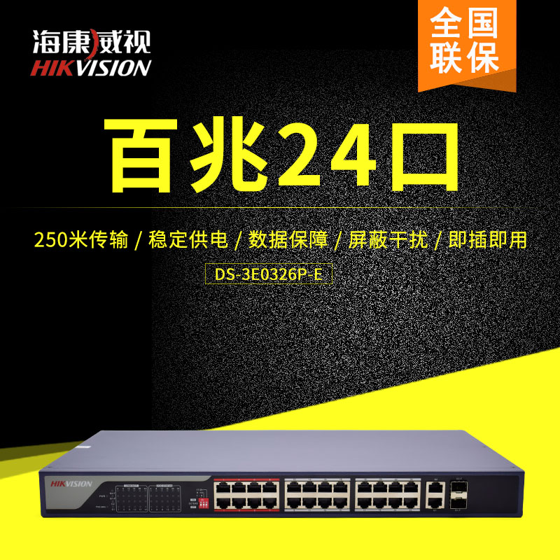 Haikang Visual POE Power Supply 24 Routes 100 M2 Routes Gigabit Non-Network Management Monitoring Switch DS-3E0326P-E
