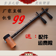 Selected national musical instrument Jinghu Zizhu burden Zizhu Jinghu Jinghu opened snakeskin xipi and Erhuang big promotion and distribution