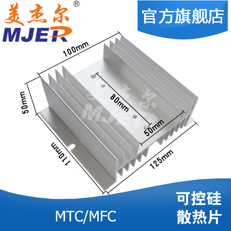 [The goods stop production and no stock]MFC MTC SCR Radiator Aluminum Plate MF110 Aluminum Profile Base Radiator Super Heat Dissipation
