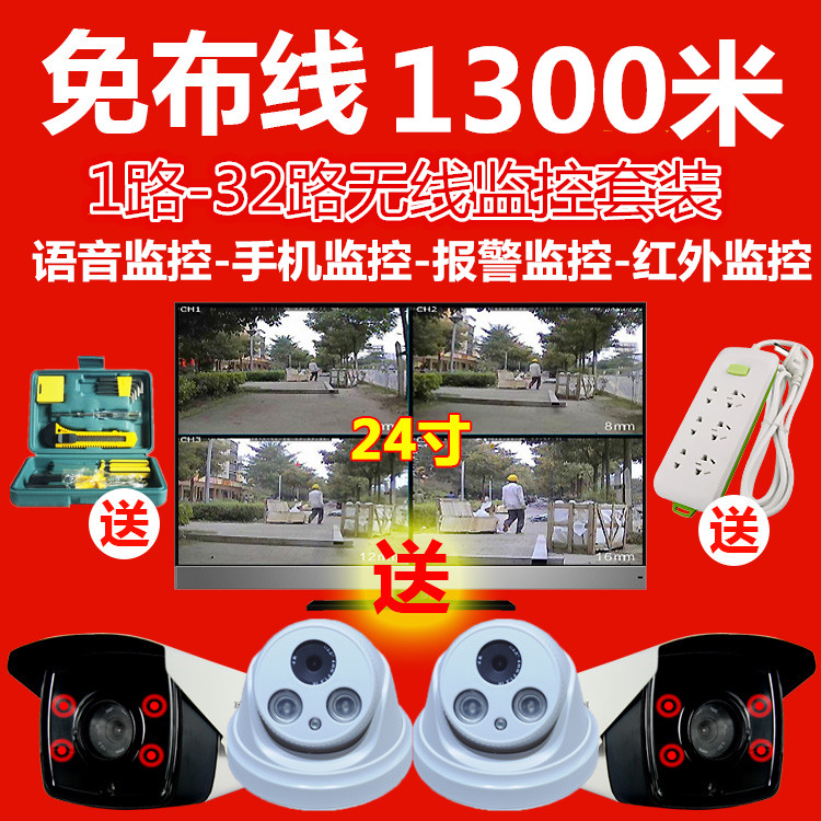 1000m Wireless Super 5 million HD Night Vision Monitoring Equipment Set Home Digital Network Camera Set