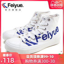 feiyue Feiyue high top canvas shoes INS trend vulcanized shoes mens letters printed shoes casual shoes 2078