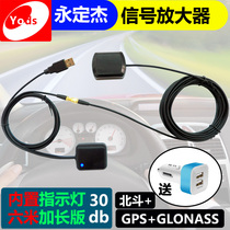 GPS amplifier GPS transponder Car enhanced cell phone satellite navigation signal on-board GPS antenna amplifier