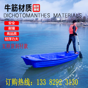 Plastic fishing boat fishing boat assault boat fishing boat Dichotomanthes double farming sightseeing boat cleaning plastic