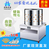 Commercial stainless steel automatic poultry hair removal machine Type 60 chicken and duck goose household hair extraction hair machine hair dryer stripping chicken hair