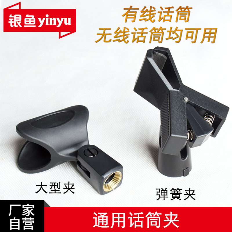 Silver fish microphone clip general microphone clip wired microphone clip wireless microphone clip clip