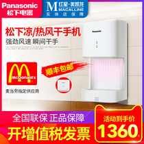 Panasonic Dry mobile phone FJ-T09A3C commercial toilet automatic induction hot and cold dryer high-speed baking mobile phone
