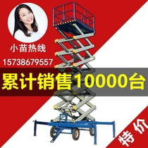 Electric hydraulic lifting Platform mobile fixed vehicle type shear Fork Lift Aerial repair ascending vehicle