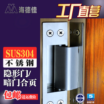 Hyde Jia invisible Door open dark stainless steel wooden door dark door cross hinge hidden hidden stealth hinge