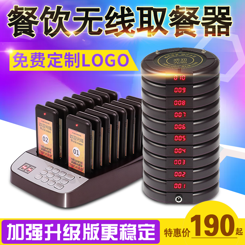 Caller picker dining room called meal pick-up brand catering wireless 唿 caller queue call machine commercial