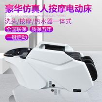 Automatic intelligent electric massage shampoo bed barber shop hairdressing Thai style flushing head fumigation bed hair salon