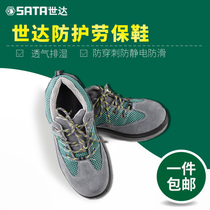 Shida Protective shoes labor shoes safety shoes anti-smash anti-puncture breathable electric insulation ff0501-03