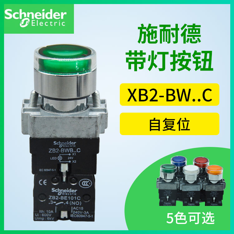 Schneider self-resets with light button switch XB2BW33B1C green normally on 24V 220VXB2BW34M1C