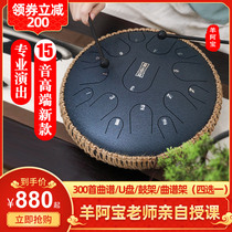 Luru hollow drum professional level 15 tone 13 inch forgetful color empty drum inscription hand dish steel tongue drum beginner