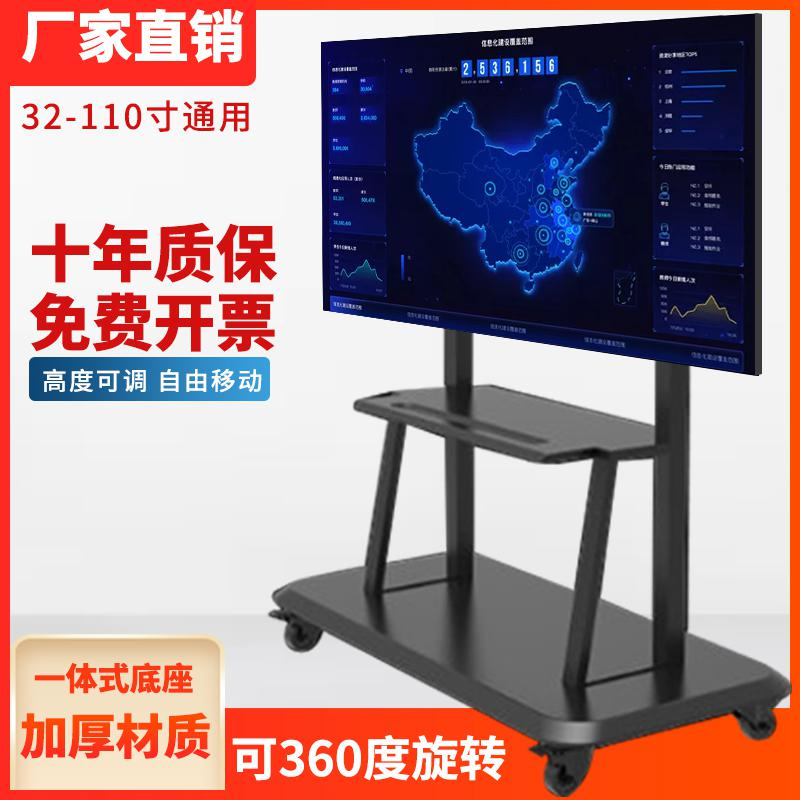 Universal TV stand can move floor-mounted trolley kindergarten teaching all-in-one rack 32-110 inch hanger