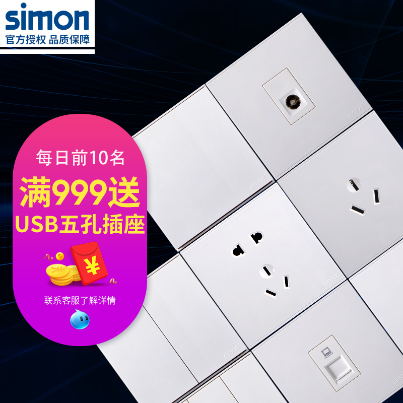 Simon 86 Switch Sockets Official Flagship Store E6 Elegant White Hidden Five-hole Socket Air-conditioning Switch Panel