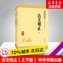 Guwen guanzhi (two volumes) full set of 2 volumes of Chinese classics books guwen guanzhi Chinese contemporary Chinese prose literature books published the Xinhua Bookstore edition best book of essays on subjects