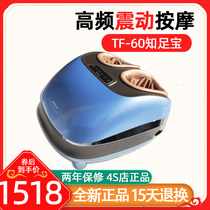 BH Satisfied BHTF-60 foot treatment machine TF50 electric multi-function foot fully encased heating massager