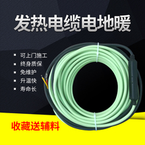 Electric heating carbon fiber heating cable heated electrothermal Hair Hotline breeding household economical heating system installation