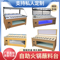 Hot pot self-service small material table Skewer barbecue Malatang optional refrigerated dipping table Commercial Haidilao sauce cabinet